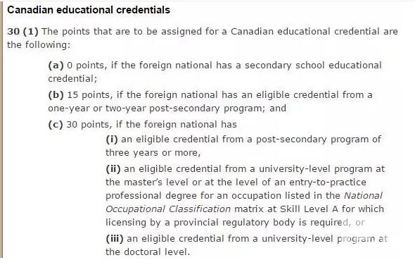 重磅!加拿大留学加分制度出炉:留学30分+工作200分+不需LMIA